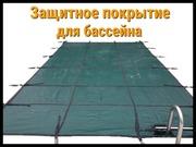 Защитное покрытие для бассейна